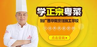 为什么要选择新东方烹饪学校学粤菜