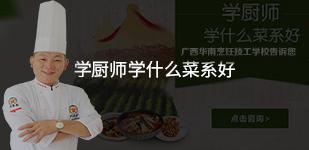 学厨师学什么菜系好