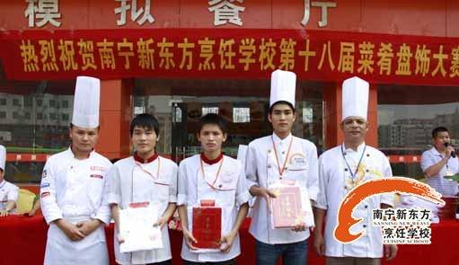南宁新东方烹饪学校第十八届菜肴盘饰大赛圆满成功