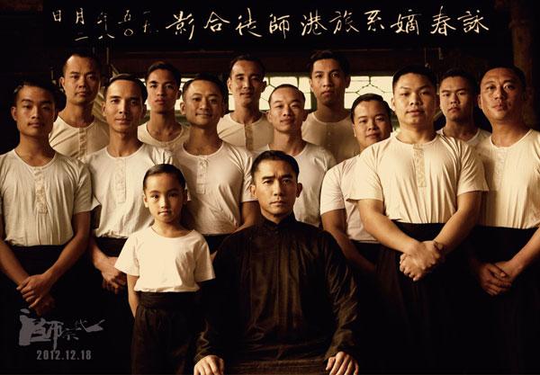 """电影版\""""一代宗师\""""-广西华南烹饪学校打造厨师界 一代宗师"""